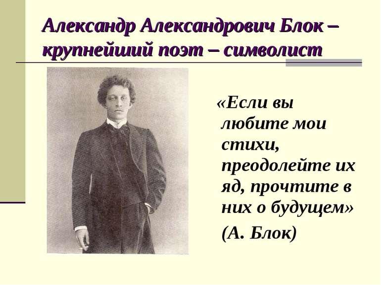 Олександр Олександрович Блок - найбільший поет - символіст «Якщо ви любите мо...