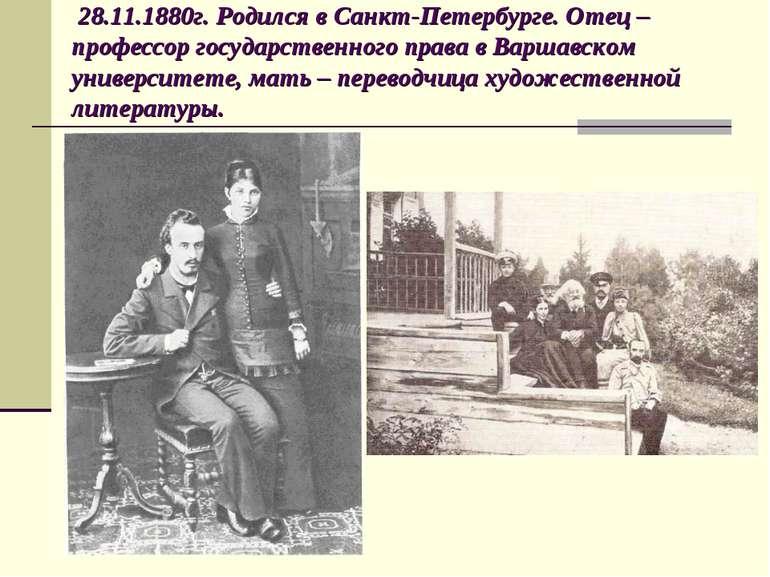 28.11.1880 р. Народився в Санкт-Петербурзі. Батько - професор державного прав...