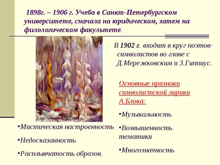 1898г. - 1906 р. Навчання в Санкт-Петербурзькому університеті, спочатку на юр...