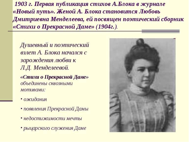 1903 р. Перша публікація віршів А. Блоку в журналі «Новий шлях». Дружиною А. ...