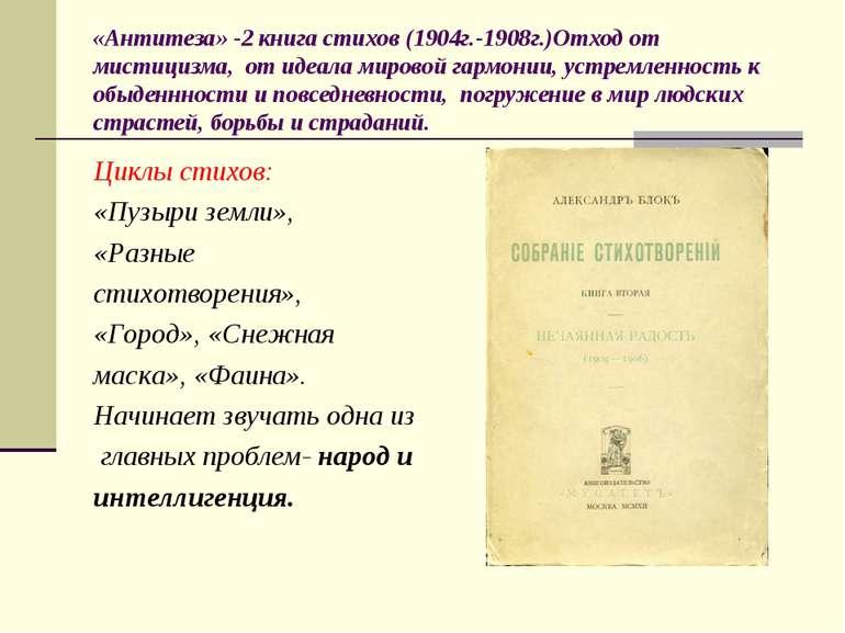 «Антитеза» -2 книга віршів (1904р.-1908р.)Відхід від містицизму, від ідеалу с...