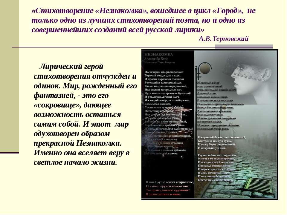 «Вірш «Незнайомка», яке увійшло в цикл «Місто», не тільки один із кращих вірш...