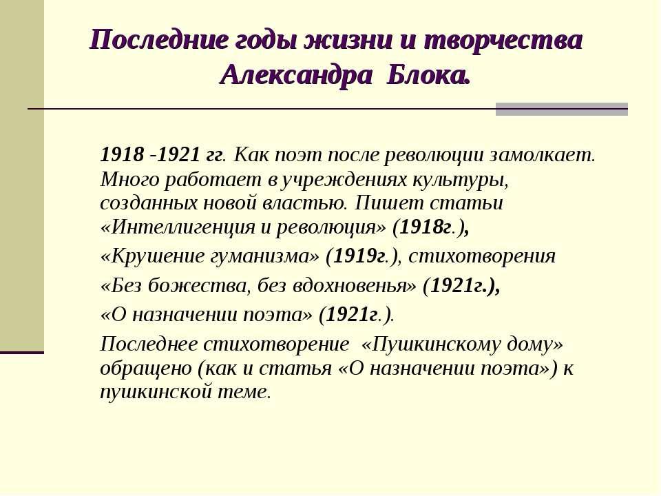 1918 -1921 рр. Як поет після революції замовкає. Багато працює в установах ку...