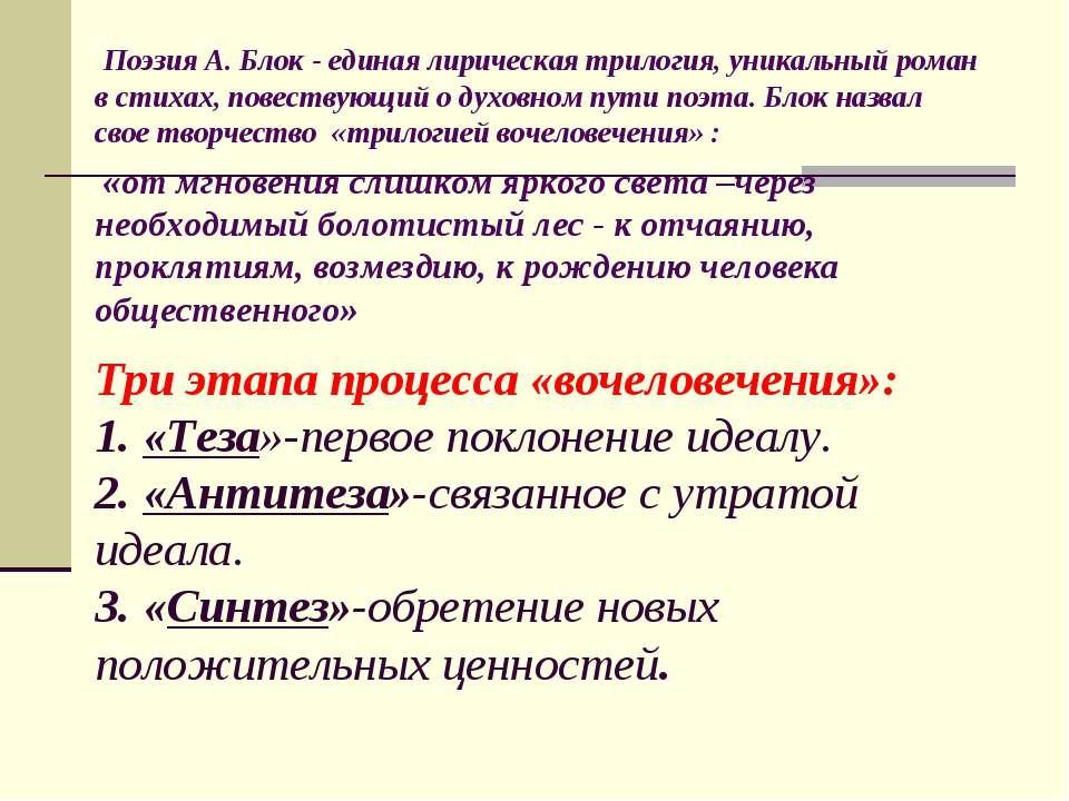 Три етапи процесу «воплочення»: 1. «Теза»-перше поклоніння ідеалу. 2. «Антите...