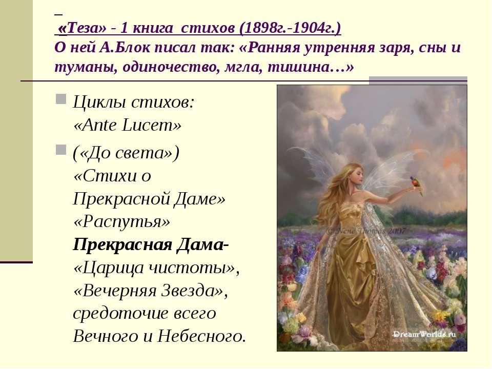 «Теза» - 1 книга віршів (1898г.-1904р.) Про неї А. Блок писав так: «Рання ран...