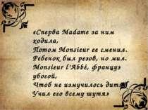 «Спершу Madame за ним ходила, Потім Monsieur її змінив. Дитина був різів, але...
