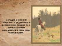 Охолонувши до життя в суспільстві, в усамітненні, в сільській тиші він із зад...