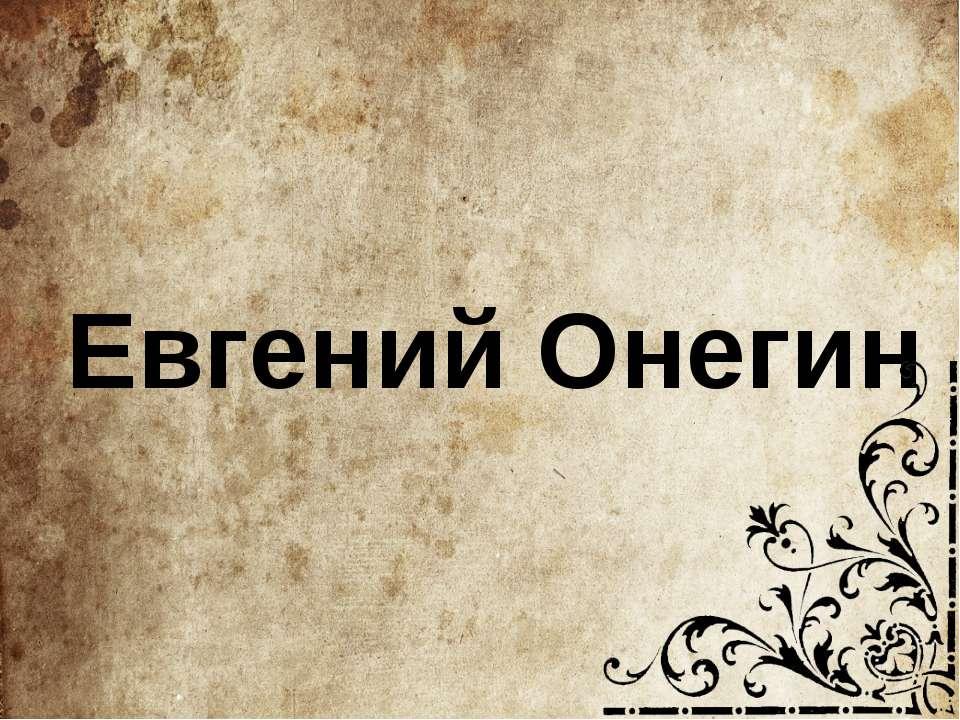 """Євгеній Онєгін"""