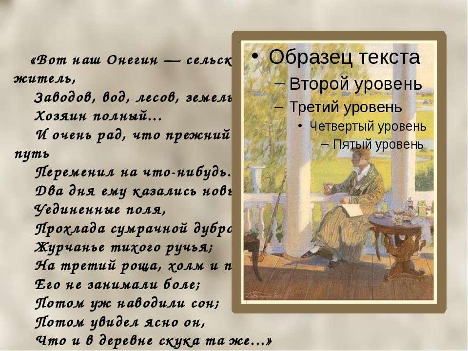 «Ось наш Онєгін - сільський житель, Заводів, вод, лісів, земель Господар повн...