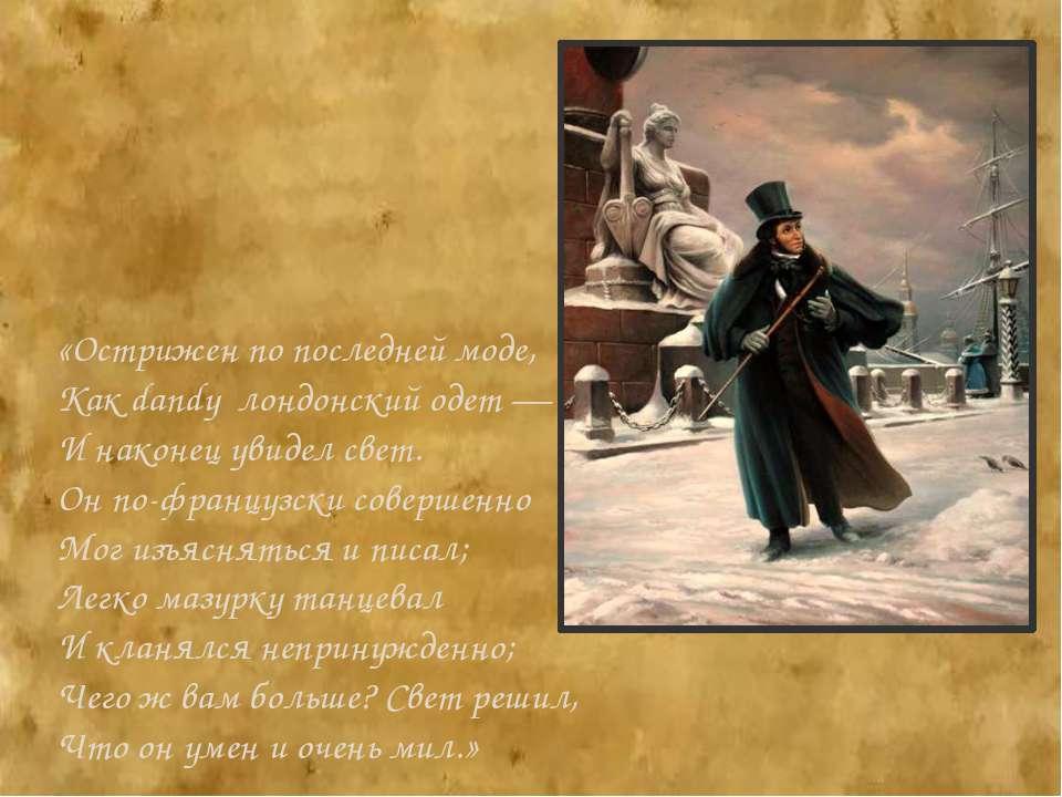 «Стрижений по останній моді, Як dandy лондонський одягнений - І нарешті побач...