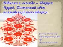 Дівчина з легенди – Маруся Чурай. Поетичний світ полтавської піснетворки. Уче...