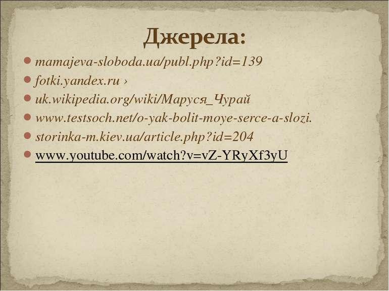 mamajeva-sloboda.ua/publ.php?id=139 fotki.yandex.ru › uk.wikipedia.org/wiki/М...