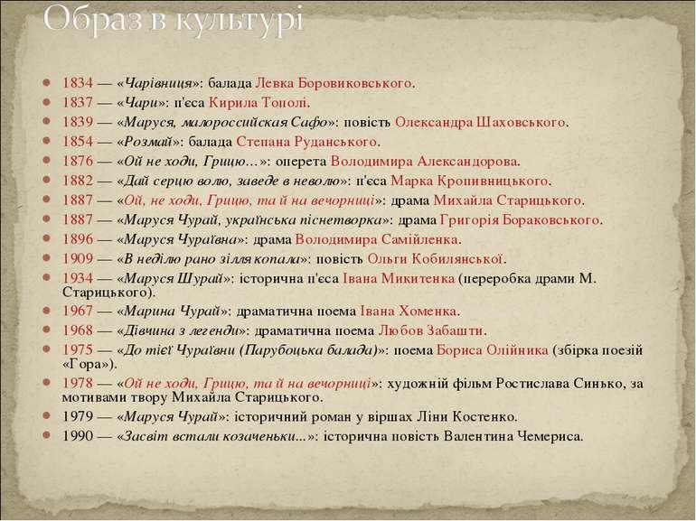 1834— «Чарівниця»: баладаЛевка Боровиковського. 1837— «Чари»: п'єсаКирила...