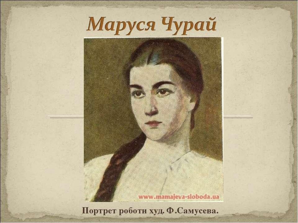 Портрет роботи худ. Ф.Самусева.
