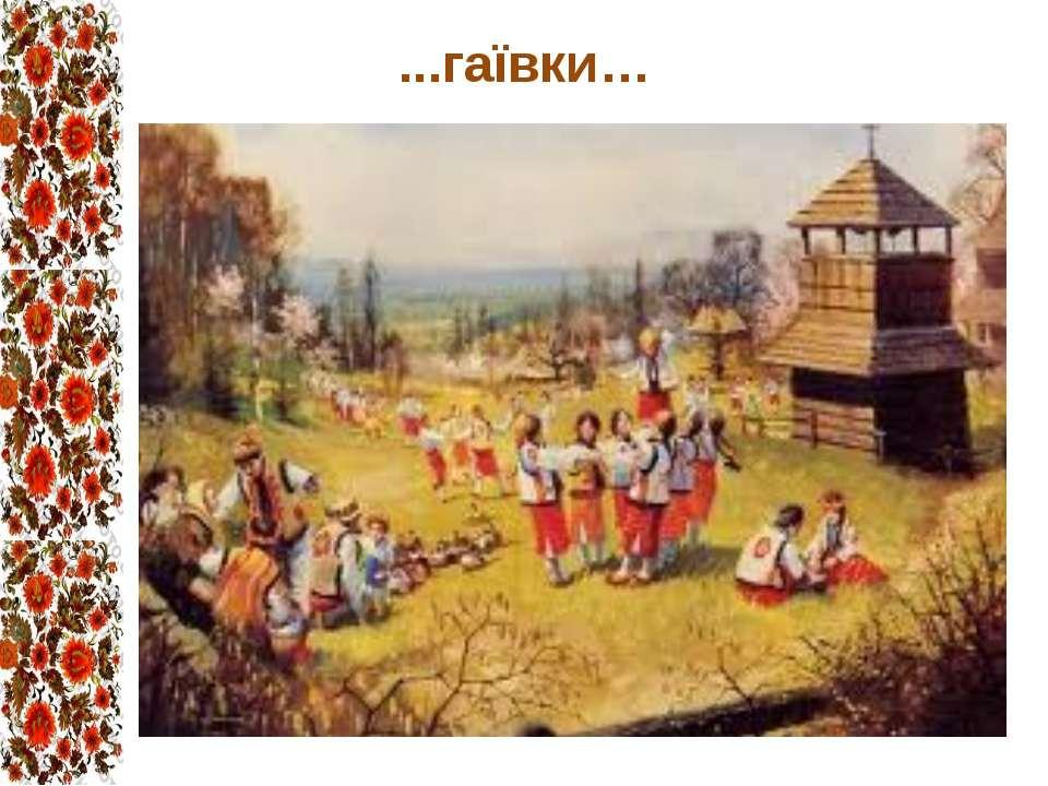 ...гаївки…