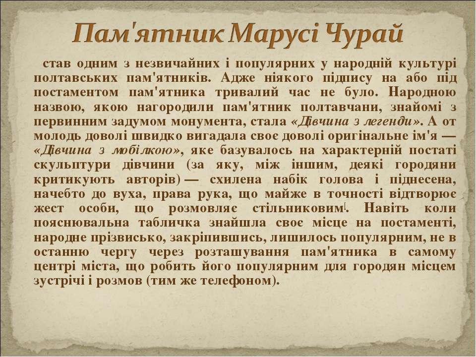 став одним з незвичайних і популярних у народній культурі полтавських пам'ятн...