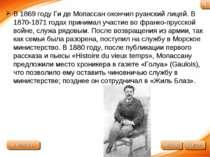 В 1869 году Ги де Мопассан окончил руанский лицей. В 1870-1871 годах принимал...