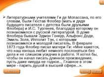Литературными учителями Ги де Мопассана, по его словам, были Гюстав Флобер (м...