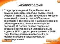 Библиография Среди произведений Ги де Мопассана - романы, рассказы, новеллы, ...