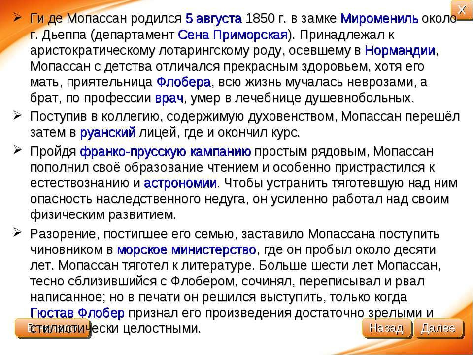Ги де Мопассан родился5 августа1850г. в замкеМироменильоколо г. Дьеппа (...