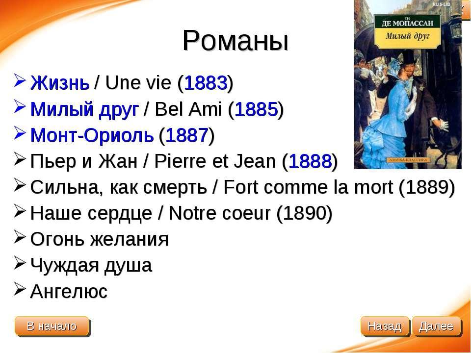 Романы Жизнь/ Une vie (1883) Милый друг/ Bel Ami (1885) Монт-Ориоль(1887) ...