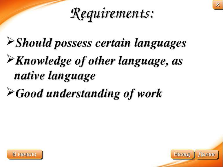 Requirements: Should possess certain languages Knowledge of other language, a...