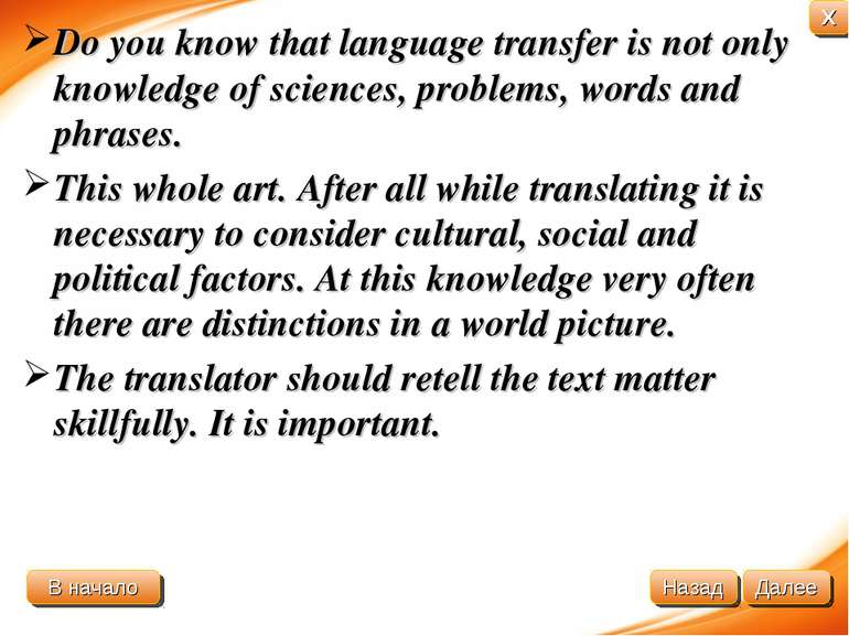 Do you know that language transfer is not only knowledge of sciences, problem...