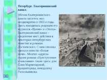 Петербург. Екатерининский канал. Вблизи Екатерининского канала писатель жил н...