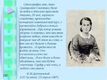 Стенографка моя, Анна Григорьевна Сниткина, была молодая и довольно пригожая ...