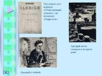Титульный лист журнала «Отечественные записки», где печатался «Подросток» Арк...