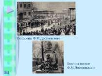 Похороны Ф.М.Достоевского Бюст на могиле Ф.М.Достоевского