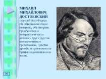МИХАИЛ МИХАЙЛОВИЧ ДОСТОЕВСКИЙ старший брат Федора. Их объединяли общие интере...