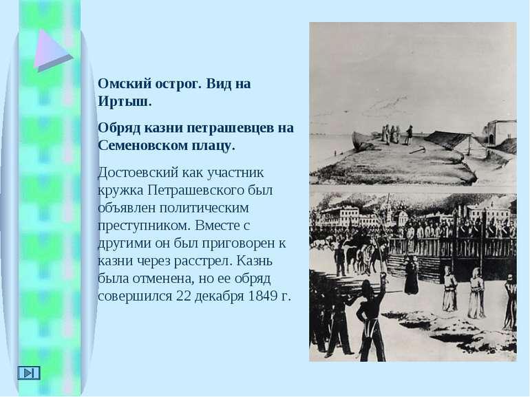 Омский острог. Вид на Иртыш. Обряд казни петрашевцев на Семеновском плацу. До...