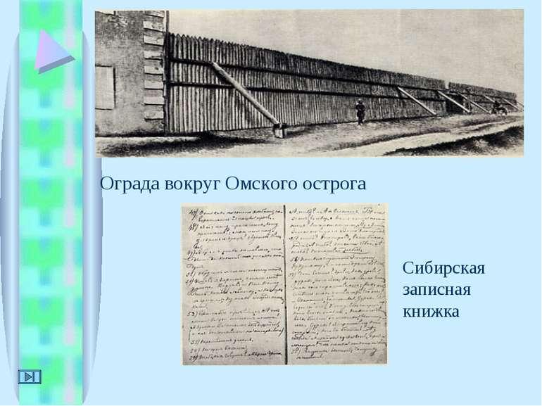 Ограда вокруг Омского острога Сибирская записная книжка