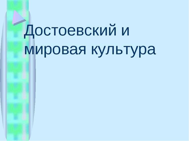 Достоевский и мировая культура