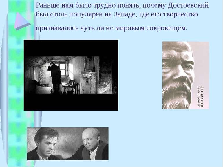 Раньше нам было трудно понять, почему Достоевский был столь популярен на Запа...