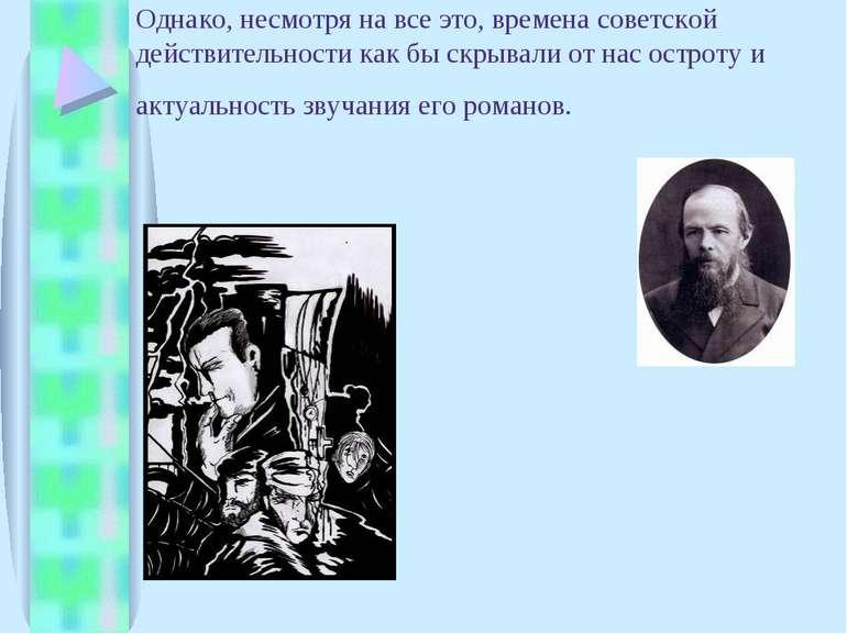 Однако, несмотря на все это, времена советской действительности как бы скрыва...