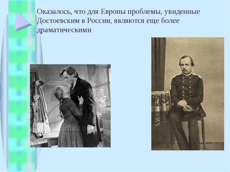 Оказалось, что для Европы проблемы, увиденные Достоевским в России, являются ...