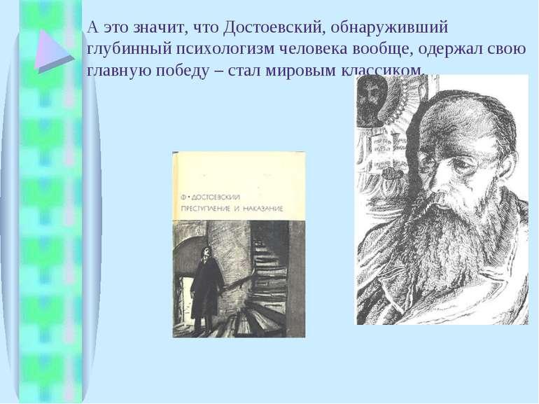 А это значит, что Достоевский, обнаруживший глубинный психологизм человека во...