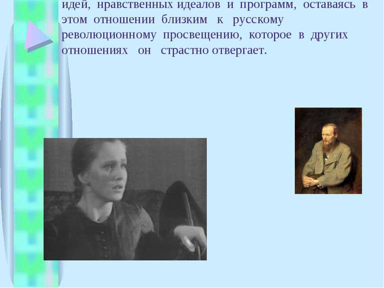 Достоевский признал огромную жизненную важность идей, нравственных идеалов и ...