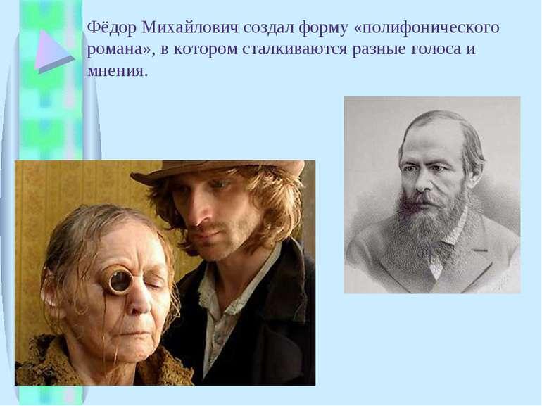 Фёдор Михайлович создал форму «полифонического романа», в котором сталкиваютс...
