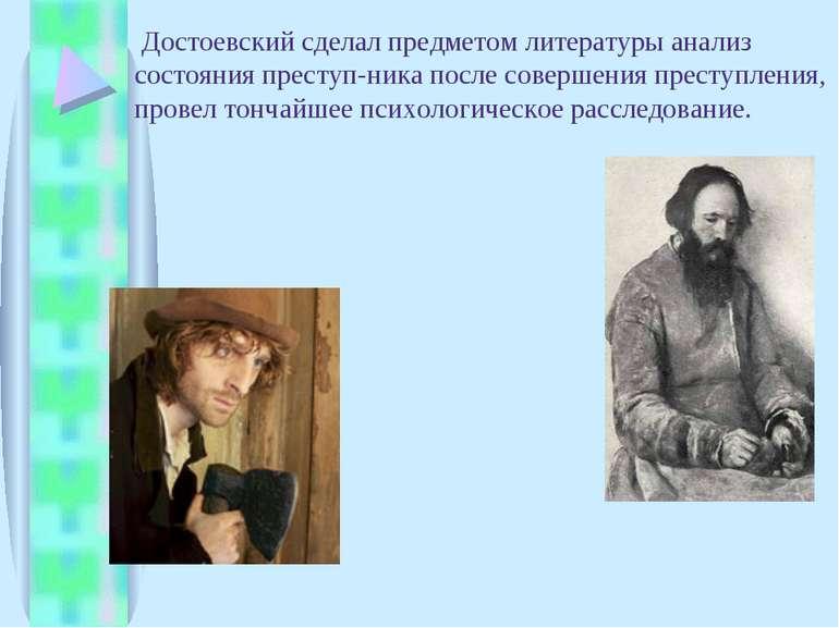 Достоевский сделал предметом литературы анализ состояния преступ ника после с...
