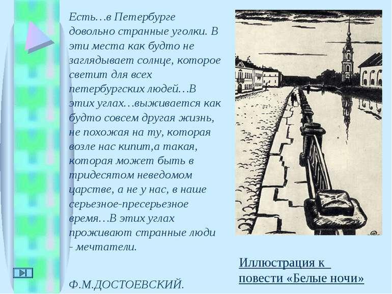 Иллюстрация к повести «Белые ночи» Есть…в Петербурге довольно странные уголки...