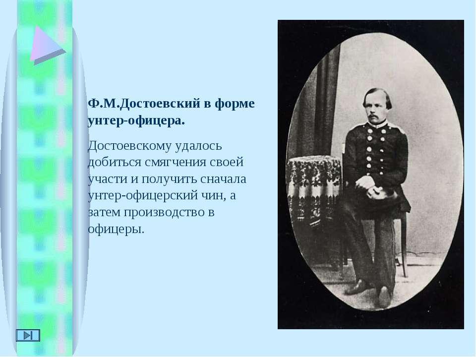 Ф.М.Достоевский в форме унтер-офицера. Достоевскому удалось добиться смягчени...