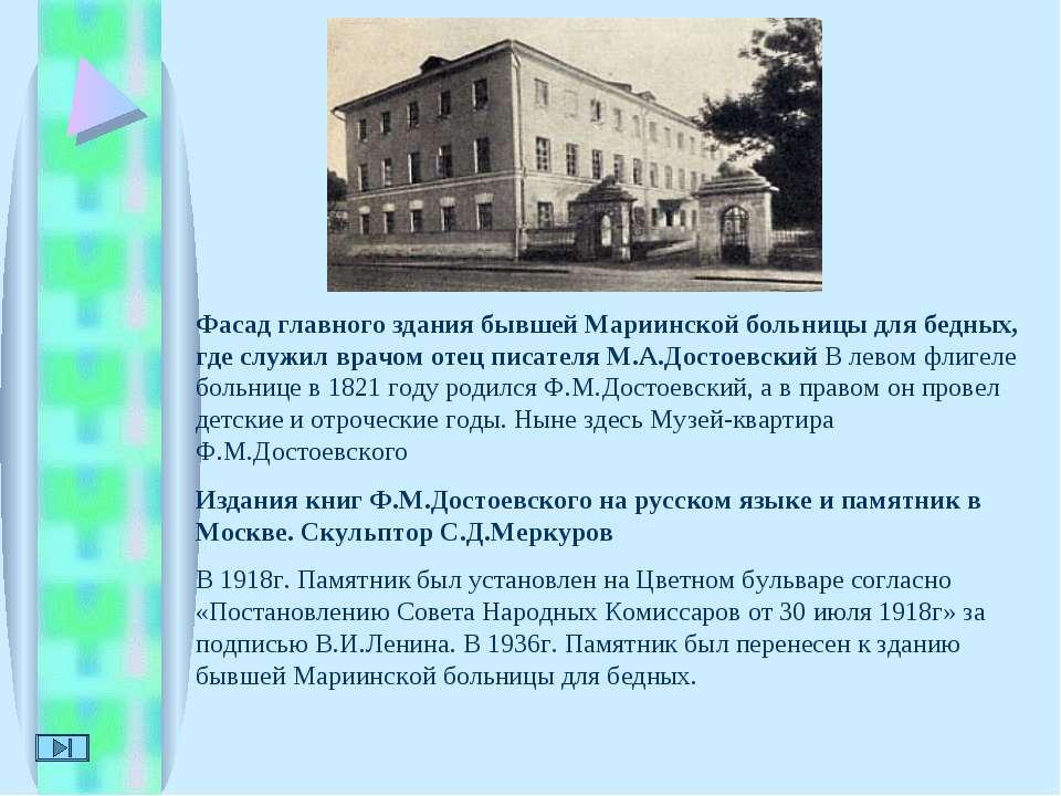 Фасад главного здания бывшей Мариинской больницы для бедных, где служил врачо...