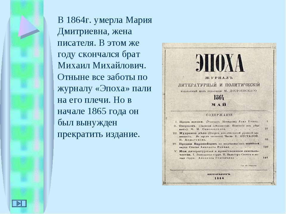 В 1864г. умерла Мария Дмитриевна, жена писателя. В этом же году скончался бра...