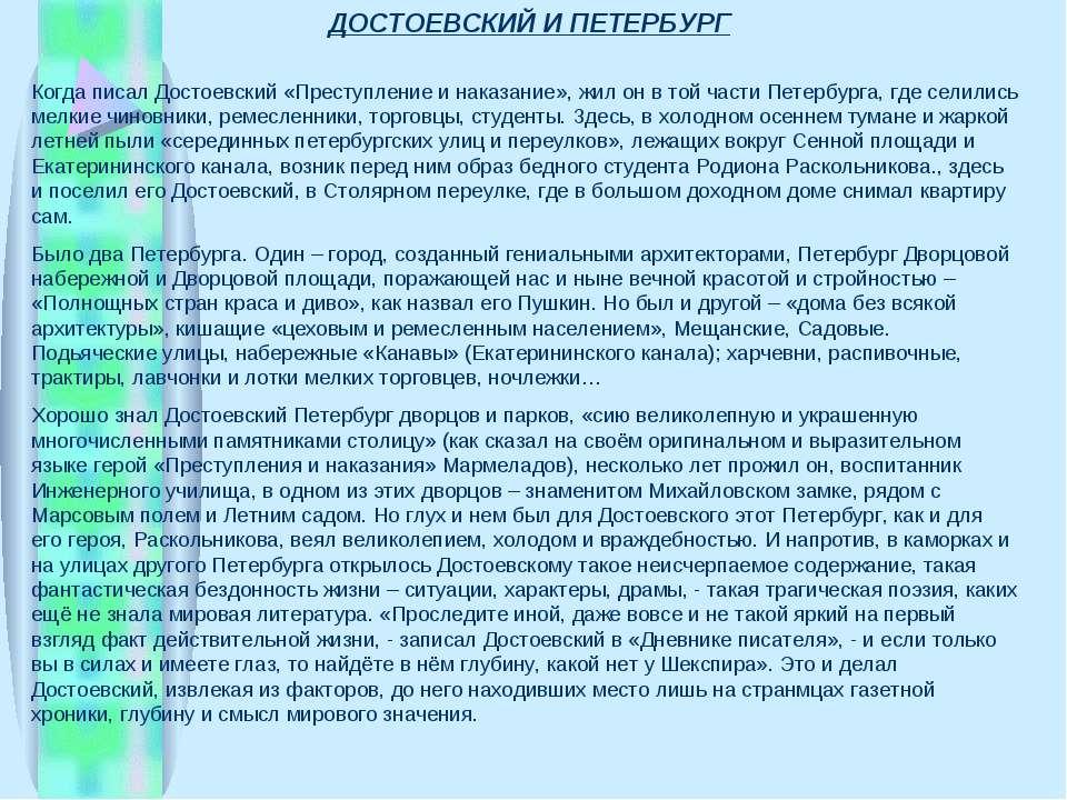 ДОСТОЕВСКИЙ И ПЕТЕРБУРГ Когда писал Достоевский «Преступление и наказание», ж...