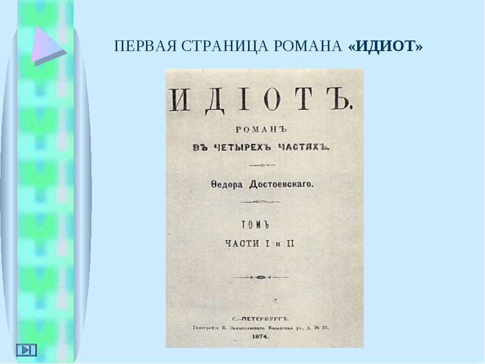 ПЕРВАЯ СТРАНИЦА РОМАНА «ИДИОТ»
