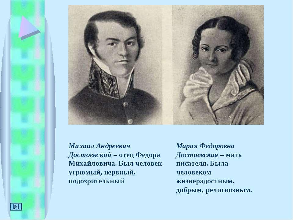 Михаил Андреевич Достоевский – отец Федора Михайловича. Был человек угрюмый, ...