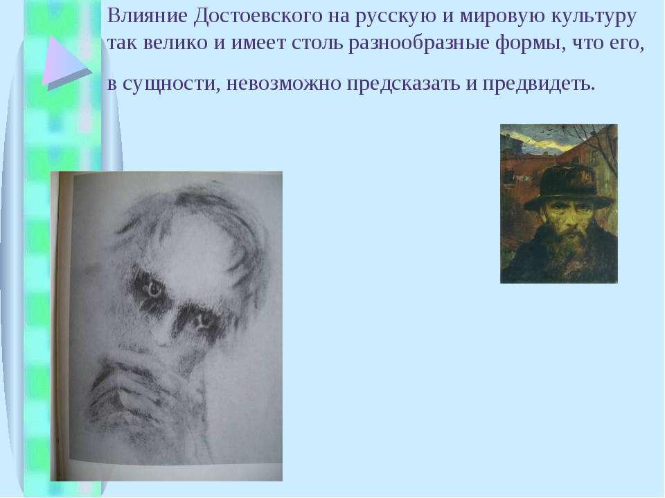 Влияние Достоевского на русскую и мировую культуру так велико и имеет столь р...